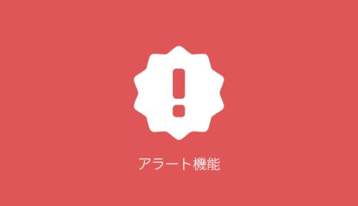 【INFORAP】アラート機能のご紹介