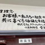 ★お仕事紹介vol.8.5★