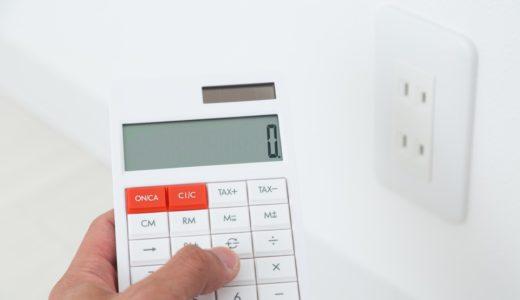 電気代のしくみを知ろう。電気代に含まれる燃料費調整額って?