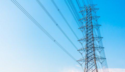 2016年から低圧電力の小売が自由化。そもそも高圧、低圧の違いって?