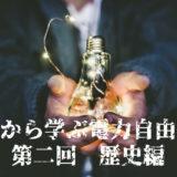 一から学ぶ電力自由化(第二回)日本の歴史編