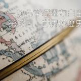 一から学ぶ電力自由化(第三回)世界の歴史編